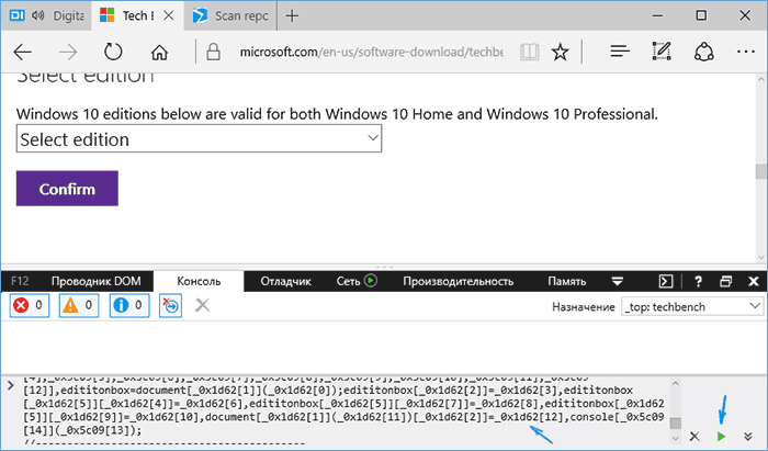 use-script-from-console-techbench.png