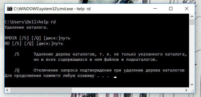 02-Справка-команды-help-о-команде-rd-в-Windows.png
