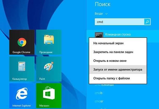 run-as-administrator-2.jpg