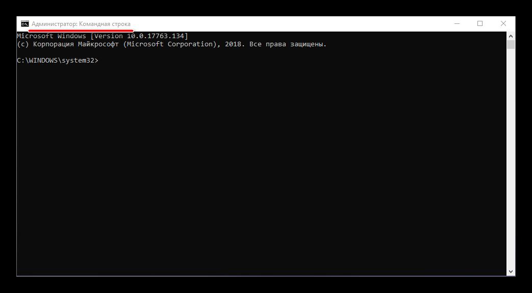 Komandnaya-stroka-zapushhena-ot-imeni-administratora-na-kompyutere-s-OS-Windows-10.png