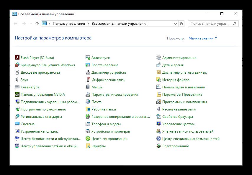 Panel-upravleniya-otkryita-cherez-okno-Vyipolnit-v-OS-Windows-10.png