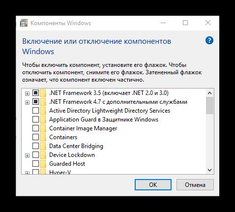 Vklyuchenie-i-otklyuchenie-standartnyih-komponentov-cherez-Komandnuyu-stroku-Windows-10.png