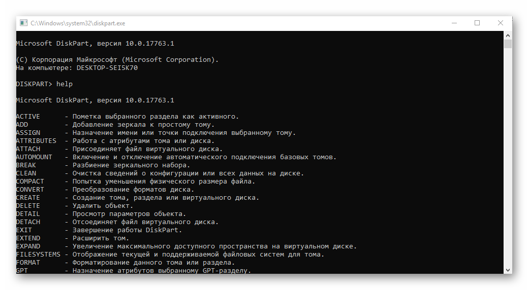 Spravka-po-komande-DISKPART-v-komandnoy-stroke-Windows-10.png