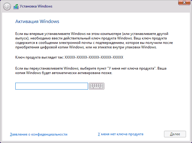 product-key-windows-10-install.png