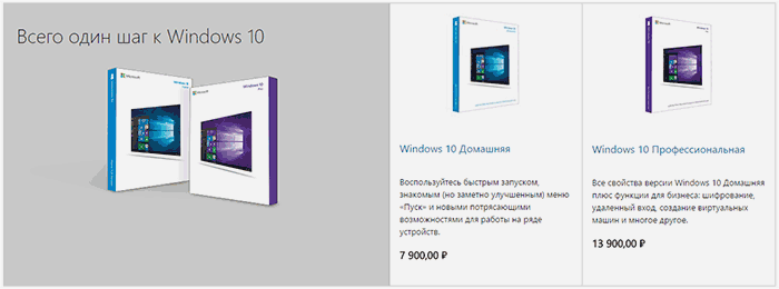 buy-windows-10-store.png