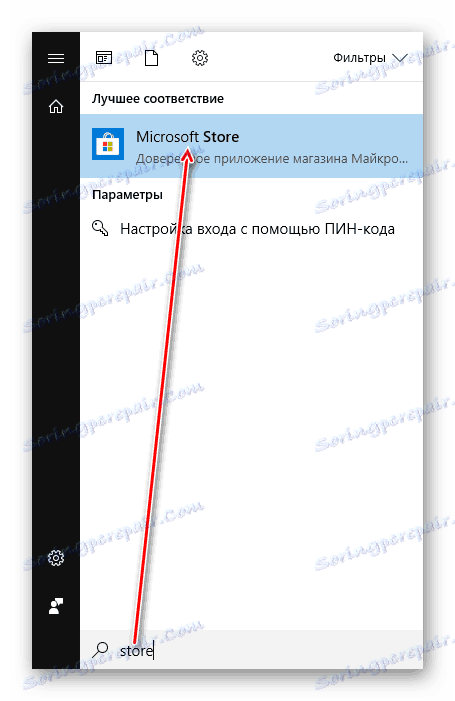 how-to-install-windows-store-in-windows-10_5.png