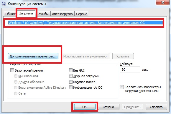 konfiguraciya-zagruzki-windows-dopolnitelnye-param.png
