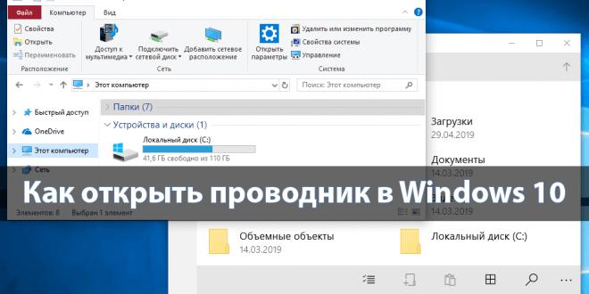 Kak-otkryt-provodnik-v-Windows-10-660x330.png