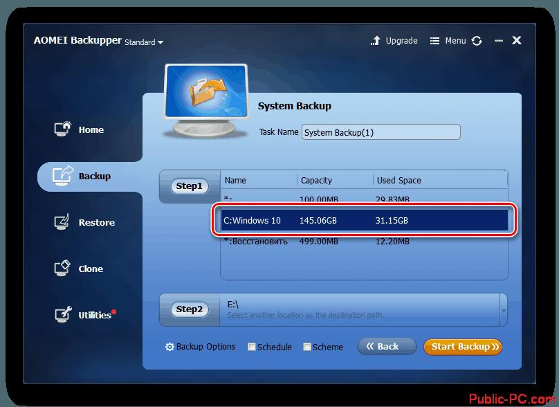 Vybor-istochnika-sozdaniya-rezervnoj-kopii-dlya-perenosa-Windows-10-na-drugoj-kompyuter.png