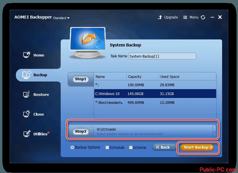 Pristupit-k-sozdaniyu-rezervnoj-kopii-dlya-perenosa-Windows-10-na-drugoj-kompyuter.png