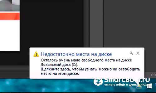 chistka-Windows-10-1.png