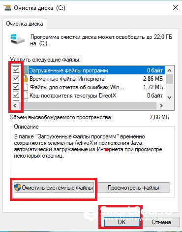 chistka-Windows-10-4.png