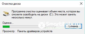 chistka-Windows-10-5.png