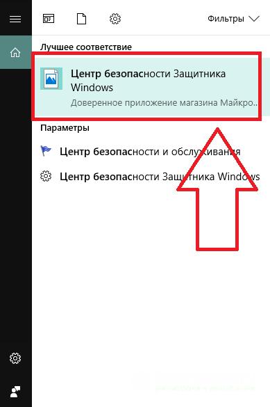 chistka-Windows-10-8.png