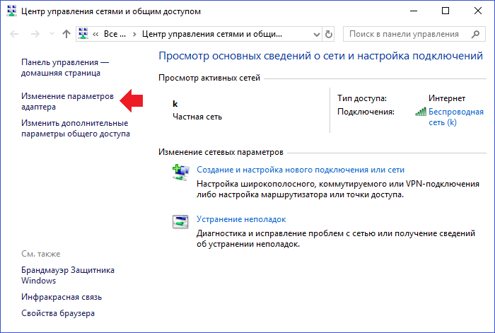 kak-posmotret-parol-ot-wifi-na-kompyutere-windows-103.png