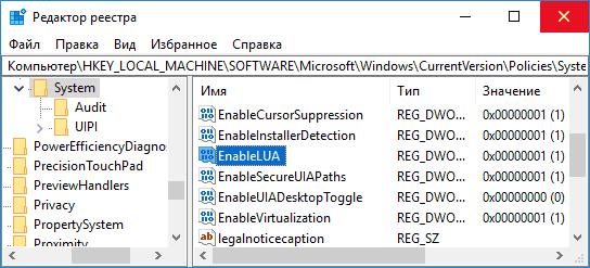 enablelua-registry-entry.png