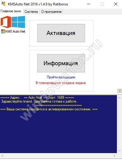 Srok-dejstviya-vashej-licenzii-Windows-10-istekaet-kak-ubrat-soobshchenie-5.jpg