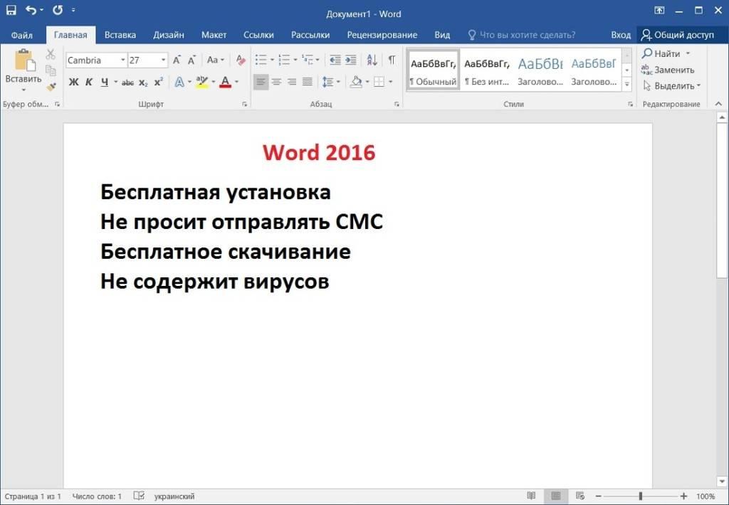 word-dopol-min-1024x710.jpg