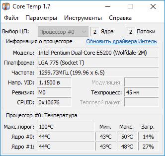 Programma-Core-Temp.png