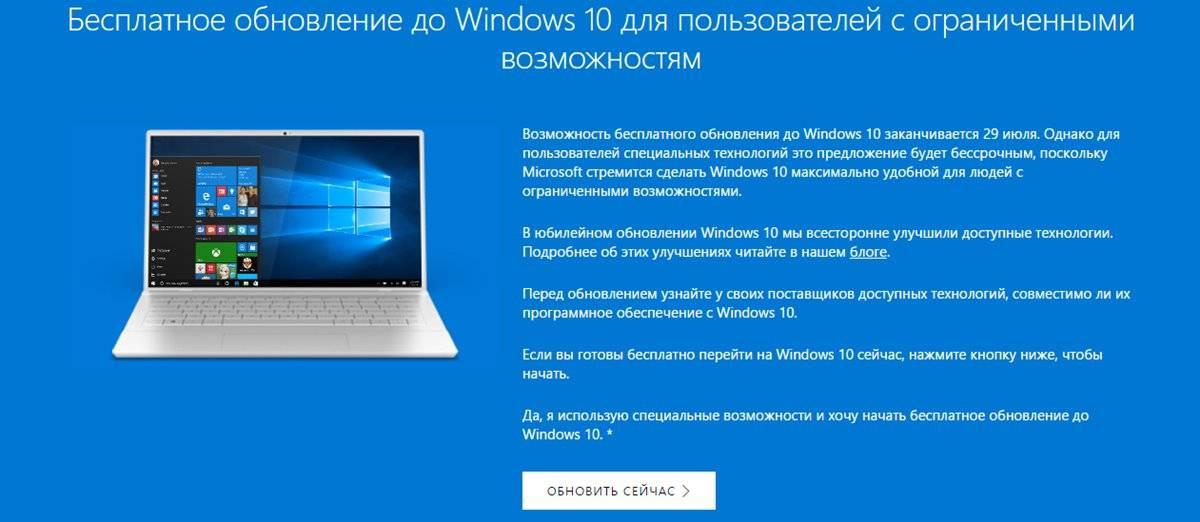 Windows10-besplatno-legalno-2.jpg