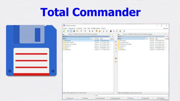 total-commander-obzor-600x338.png