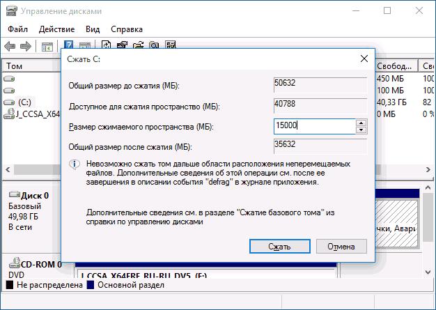 shrink-disk-volume-windows-10.png