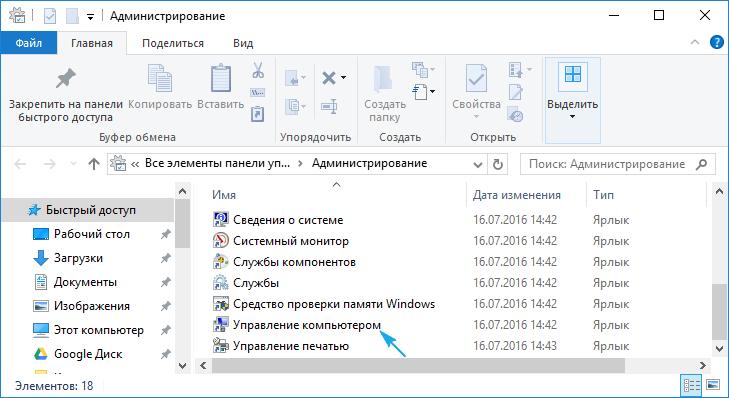 Zapusk-utility-upravlenie-kompyuterom.png