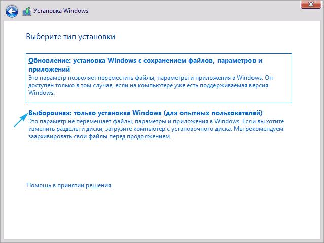 Ustanovka-Windows-vyberite-tip-ustanovki.png