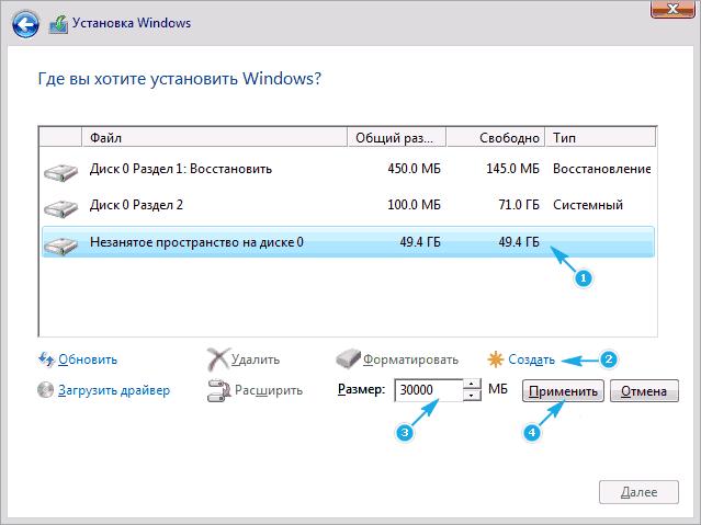 Ustanovka-Windows-gde-vy-hotite-ustanovit-Windows.png