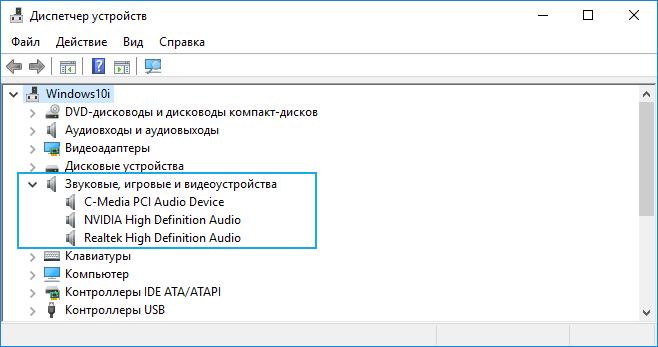 Ustrojstva-vosproizvedeniya-muzyki-i-video.png
