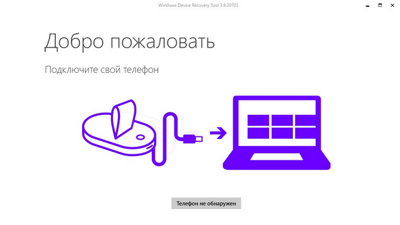02-Windows-Device-Recovery-Tool.png