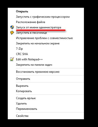 Zapusk-igryi-Counter-Strike-Global-Offensive-s-privilegiyami-administratora-v-operatsionnoy-sisteme-Vindovs-10.png