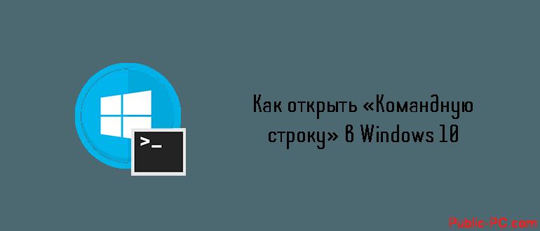 kak-otkrit-komandnuu-stroku-v-windows-10.png