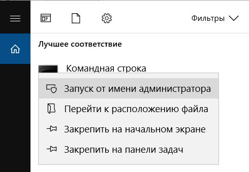 16-Запускаем-cmd.exe-от-имени-администратора-через-поиск-Windows.png