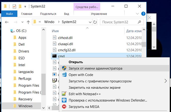 17-Запускаем-cmd.exe-от-имени-администратора-из-папки-System32.png