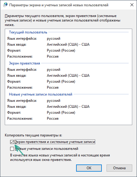apply-language-login-screen.png