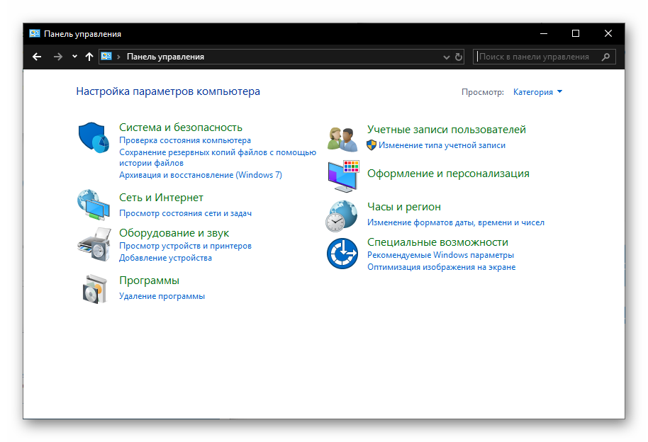 Panel-upravleniya-otkryita-v-rezhime-prosmotra-Kategorii-na-kompyutere-s-OS-Windows-10.png