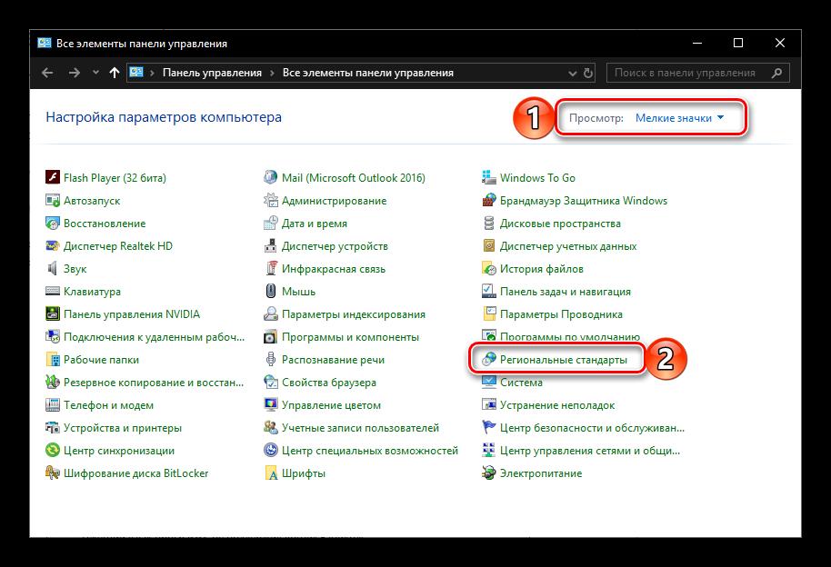 Pereyti-k-razdelu-Regionalnyie-parametryi-v-Paneli-upravleniya-OS-Windows-10.png