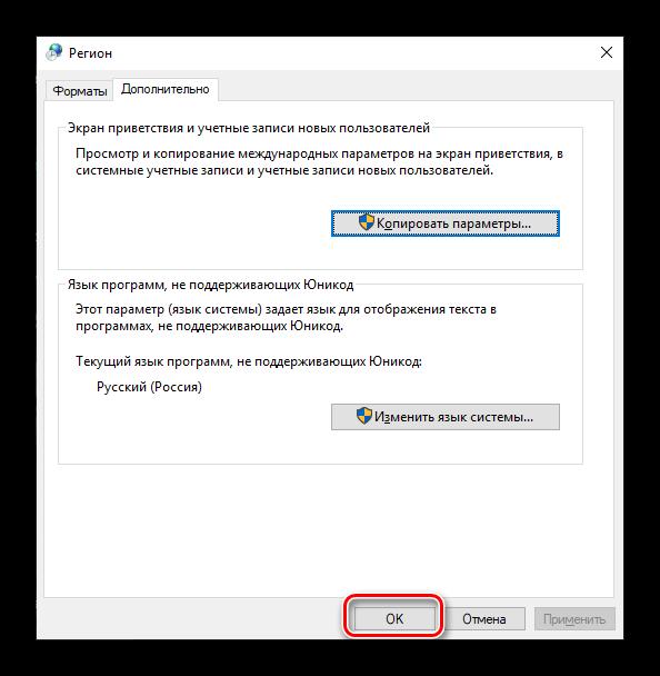 Zakryit-okno-opredeleniya-regionalnyih-standartov-v-OS-Windows-10.png