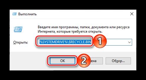 Komanda-dlya-pryamogo-perehoda-v-papku-Korzinyi-v-Windows-10.png