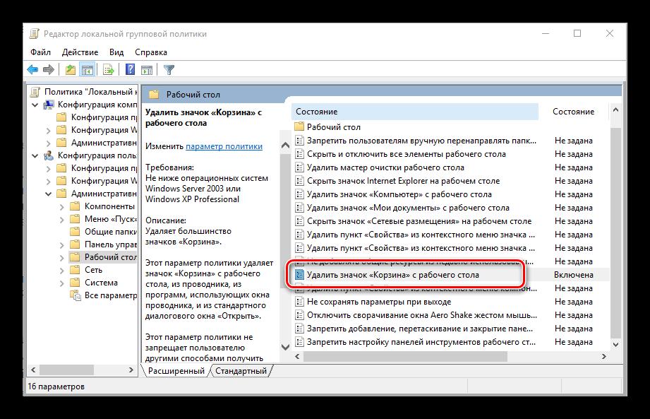 Udalit-znachok-korzina-s-rabochego-stola-v-OS-v-Windows-10.png