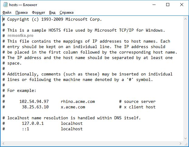 Содержимое файла hosts в Windows 10