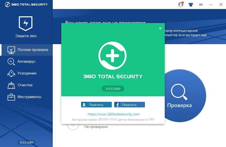 360-Total-Security-Windows-10-1-min.jpg