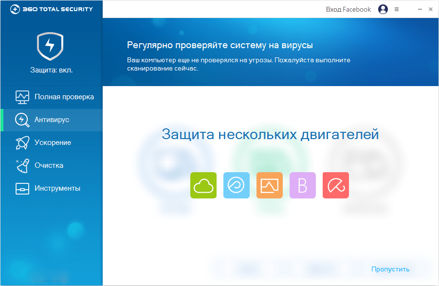 360-Total-Security-Windows-10-4-min.png