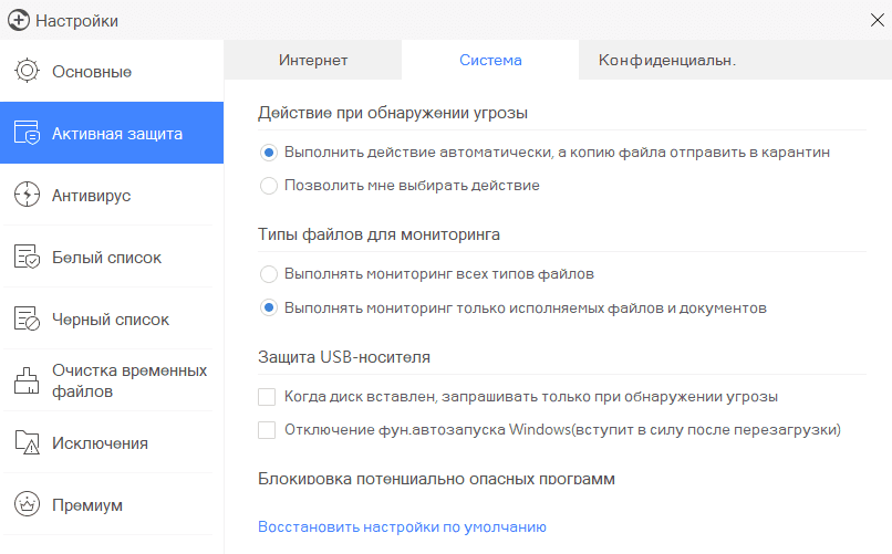 360-total-security-dlya-windows-10-1.png