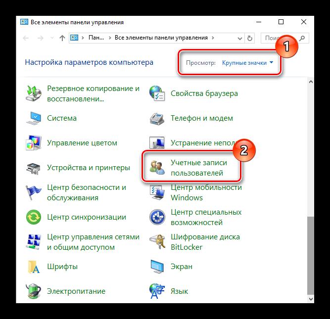Otkryitie-razdela-Uchetnyie-zapisi-polzovateley-v-Vindovs-10.png