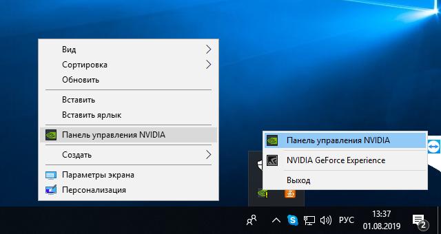 Kak-otkryt-panel-upravleniya-NVIDIA-na-Windows-10.png