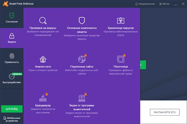 avast-free-antivirus-protection.png