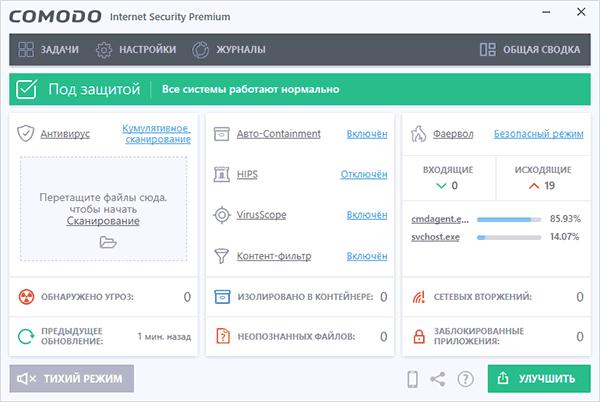 comodo-internet-security-premium.png