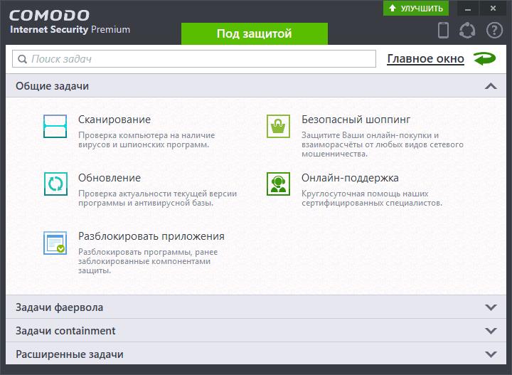 comodo-internet-security-tasks.png